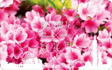 taipei_ninagawa
