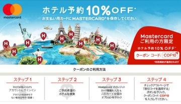 hotelscom_master