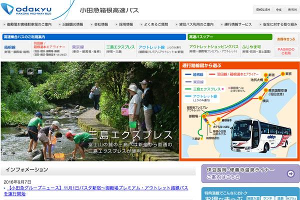 小田急箱根高速バス