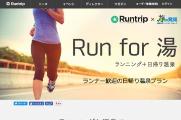 Run for 湯