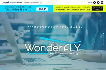 wonderfly