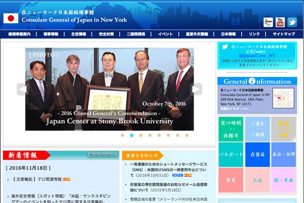 在ニューヨーク日本総領事館