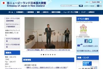 在ニュージーランド日本大使館