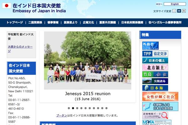 在インド日本国大使館