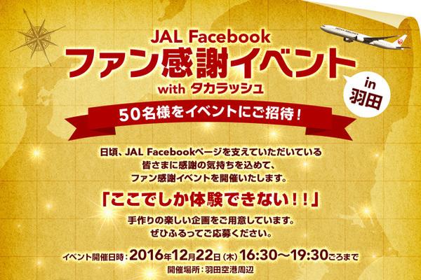jal facebook