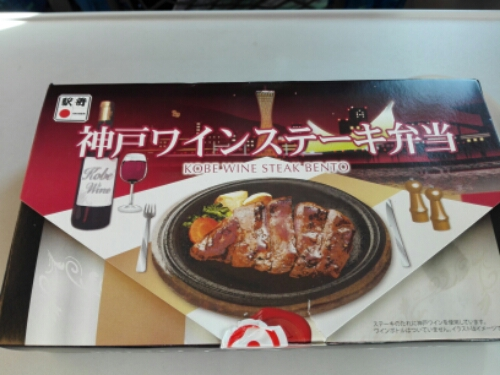 Kobe beef bento box