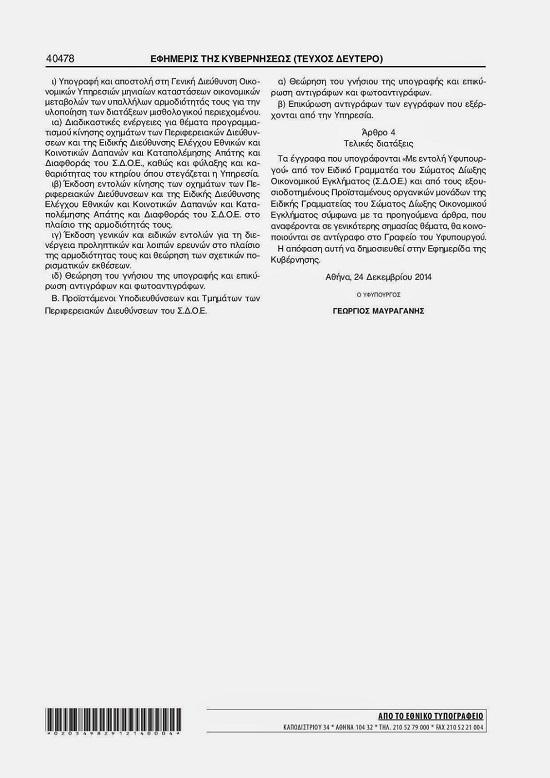 ΦΕΚ ΣΔΟΕ-page-004