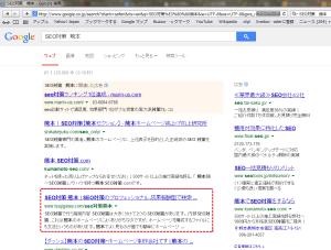 SEO対策 熊本