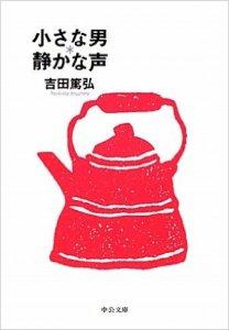 小さな男*静かな声 吉田篤弘 中央公論新社, 2011 Small Man, Quiet Voice, by Atsuhiro Yoshida Chuokoron Shinsha, 2011