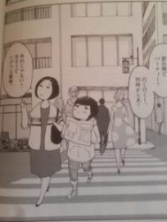 Numa-chan on her search for an apartment.