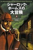 シャーロック・ホームズの大冒険(上)