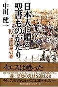 日本人に贈る聖書ものがたり 諸国民の巻 (4)