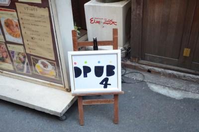 Dpub 4 in 大阪! 爆裂開催しました!大阪熱すぎるぜ!