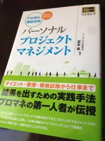 パーソナルプロジェクトマネジメント by 冨永章 — 自分自身のプロマネになるべし! [書評]
