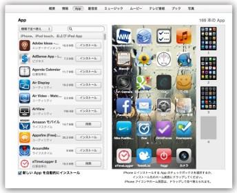 必読!あなたのiPhoneを iOS 7にアップデートする前にしておくべき6つの対応