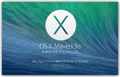 Apple、新Mac OS X 10.9 Mavericksをリリース!なんとなんと!!無料!!!