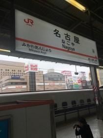 五月晴れ!名古屋と伊勢の旅スタートです!! [2016年5月 名古屋・伊勢旅行記 1]