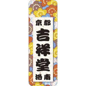 千代紙 華 梅モダン