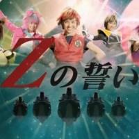 "Dragon Ball Z Fukkatsu no F : Momoiro Clover Z dévoile le single ""Pledge of Z"""