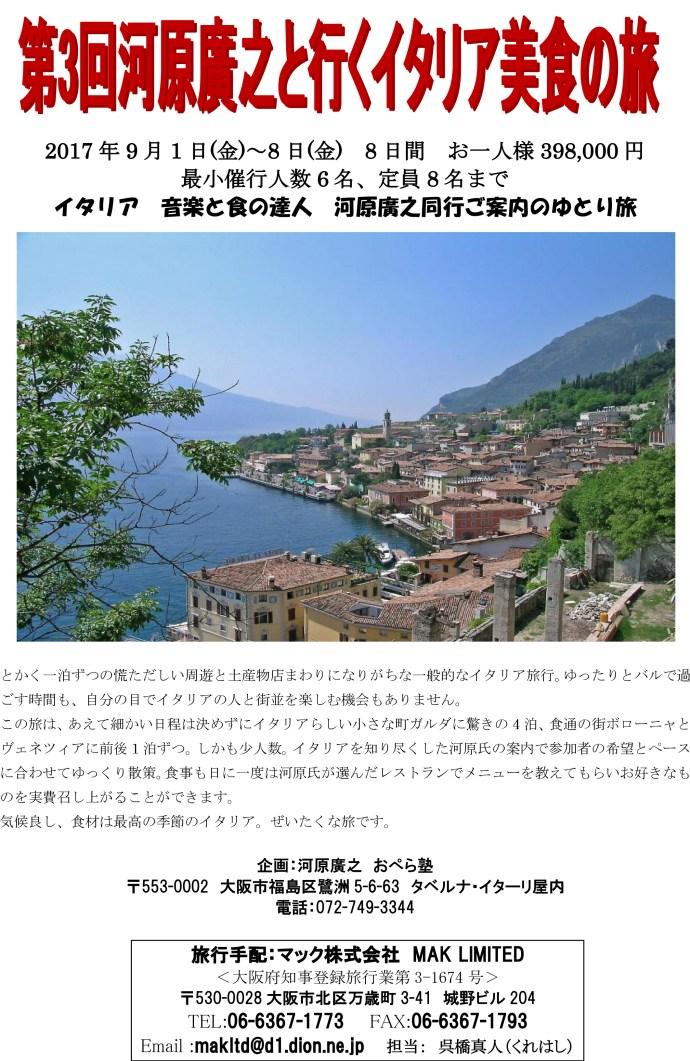 第3回 河原廣之と行くイタリア美食の旅
