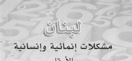 لبنان: دراسات وأرقام غير مُتداولة