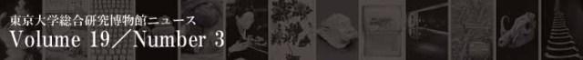 東京大学総合研究博物館ニュース ウロボロスVolime19Number3