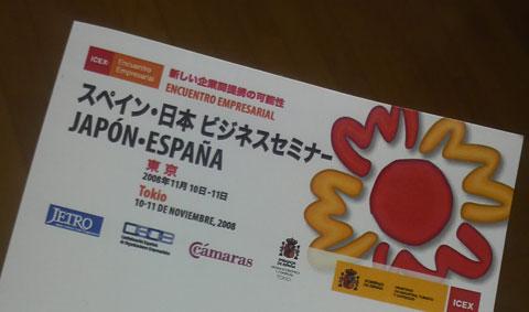 Evento empresarial Japón España