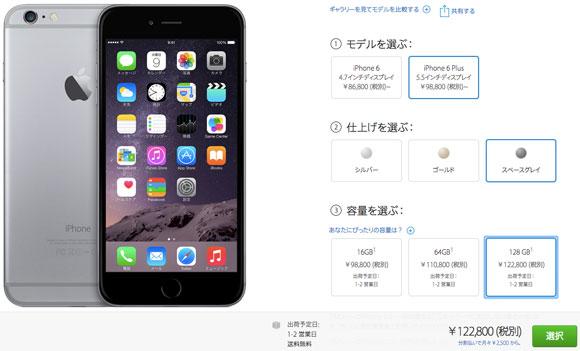 iPhone libre en Japón