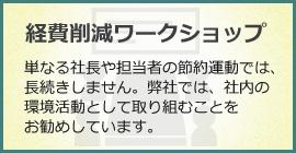 ban_keihi