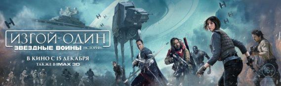 Dal mercato internazionale di Rogue One: a Star Wars Story un banner ed un nuovo poster