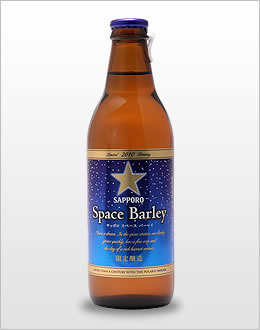 Space Barley beer, brewed by Sapporo from space-grown barley, will be available to 250 people selected from an online lottery. Image Credit: Sapporo