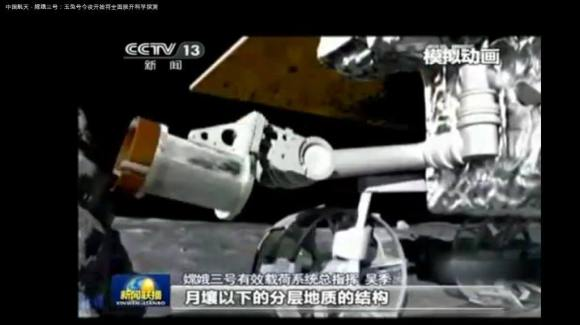 Yutu flexes robotic arm with APXS spectrometer towards rock in this screen shot from a  CCTV video animation. Credit: CNSA/CCTV/screenshot by R. Mackelenbergh/K. Kremer/M. Di Lorenzo