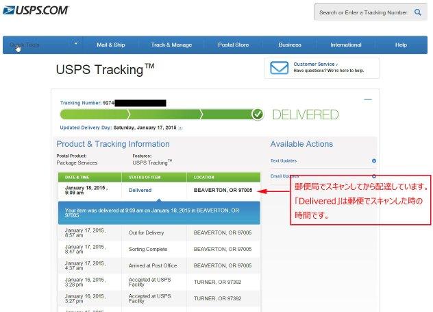 USPSアメリカの郵便 追跡番号