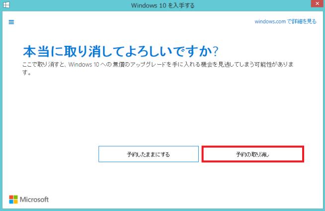 Windows10アップグレード取り消し画面