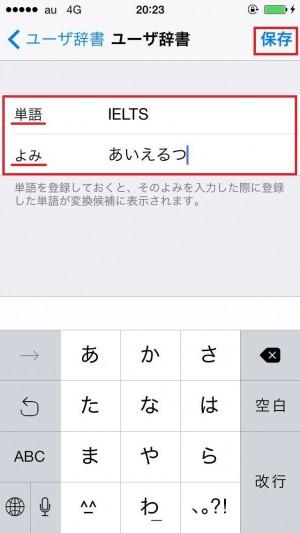 ユーザー辞書