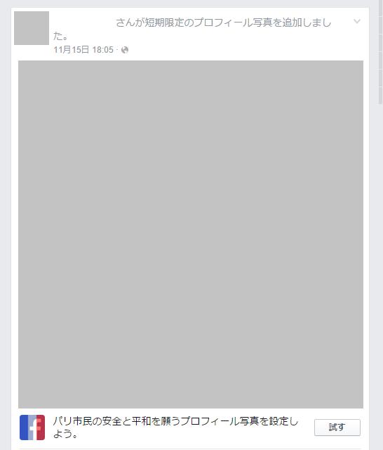 適用している友人のプロフィール画像を表示する