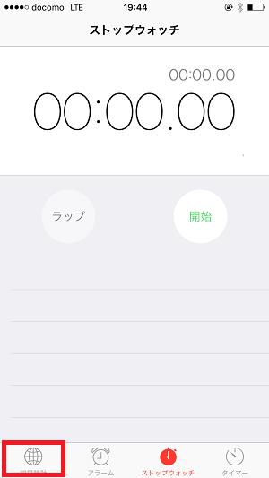 世界時計に進む
