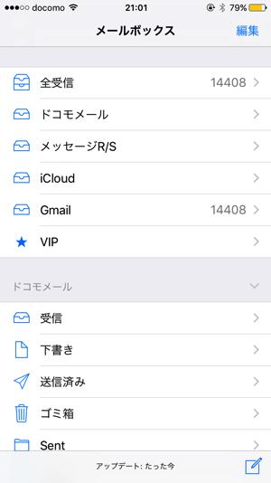 メールを立ち上げる