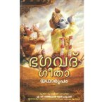 Malayalam Srimad Bhagavad Gita As It Is
