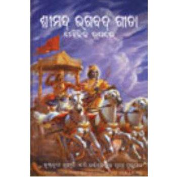 Oriya Srimad Bhagavad Gita As It Is