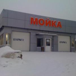 Мойка Боровское ш.