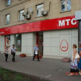 Салон связи «МТС» г. Москва, Ленинградский пр-т., д.66