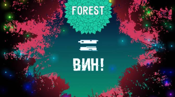 Forest = ВИН!