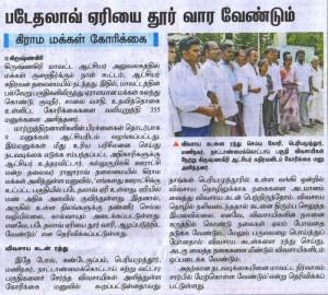 bank-loan-auction-the-hindu-tamil | வினவு