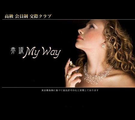 赤坂MyWay