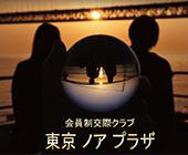東京ノアプラザ