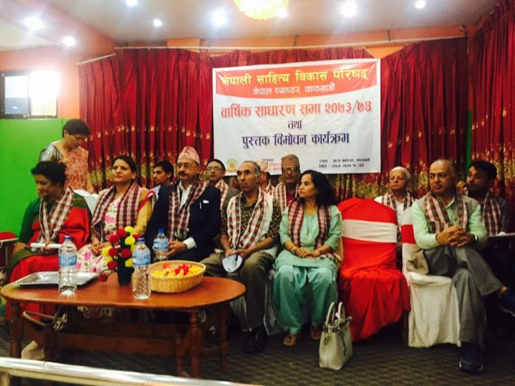Nepali Sahitya Parishad UK Nepal Chapter 1