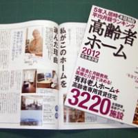 高齢者ホーム2012 完全保存版