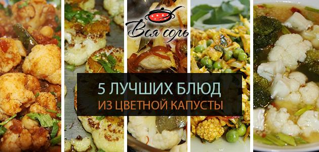 5 лучших блюд из цветной капусты