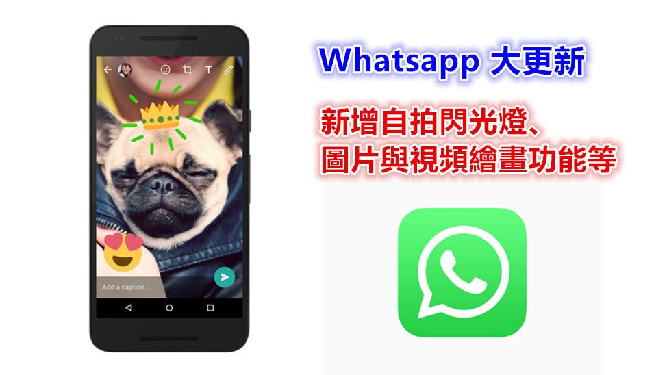 Whatsapp 更新:新增自拍閃光燈、圖片與視頻繪畫和更多功能!(iOS 也可更新了)
